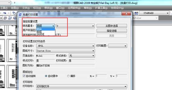 浩辰CAD的批量打印功能