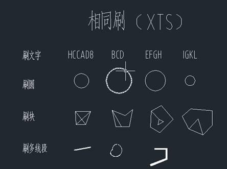 CAD中刷子功能的介绍