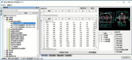 浩辰CAD减速器装配图绘制教程
