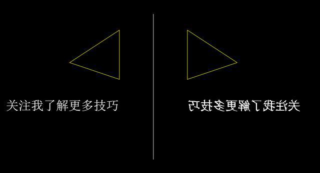 CAD镜像文字教程之CAD镜像的文字是反的