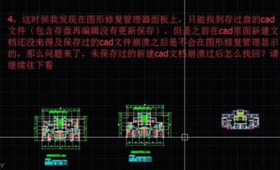 CAD未保存的文件如何找到