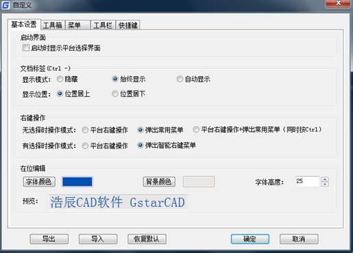 CAD鼠标功能的设置