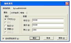 CAD编辑教程之浩辰CAD编辑属性对话框
