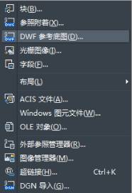 CAD参照教程之浩辰CAD引用DWG参照的相关设置