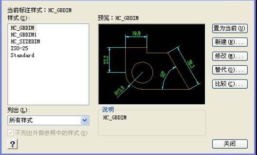 CAD模板教程之浩辰CAD模板设置技巧