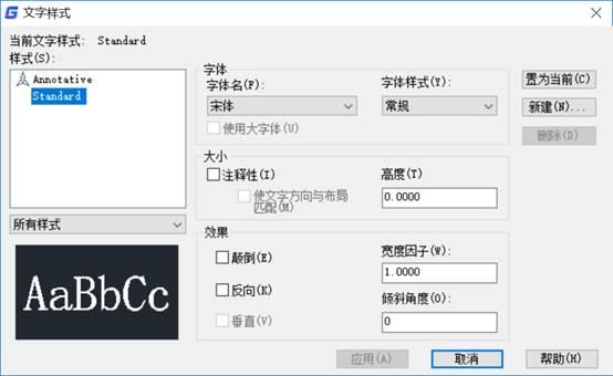CAD替换字体具体设置