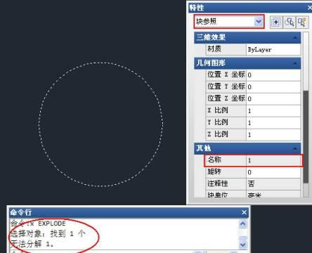 CAD图块分解的操作步骤