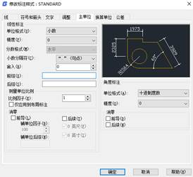 CAD线性标注的使用