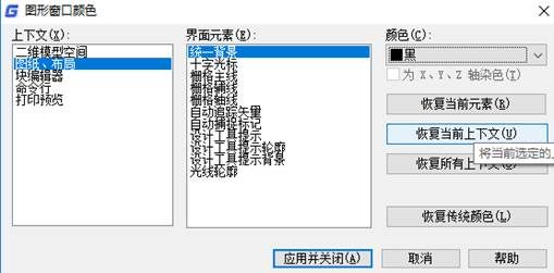 CAD背景颜色修改的方法