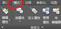 CAD插入图片的方法
