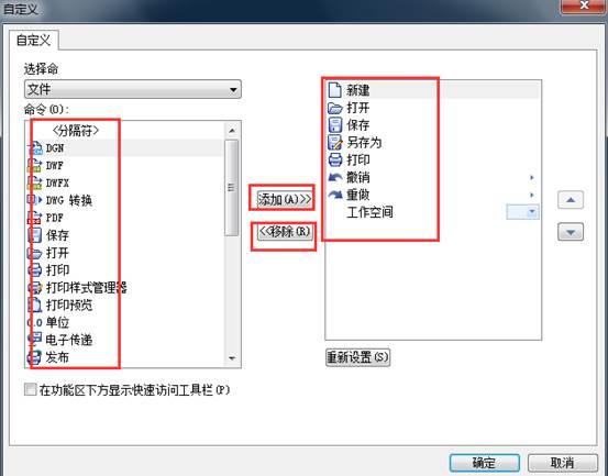 CAD工具栏的自定义