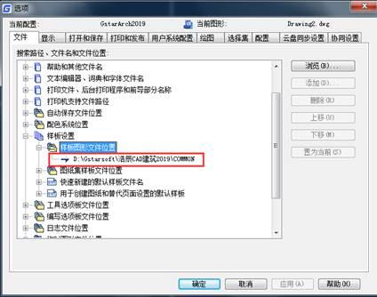 CAD模板文件的保存