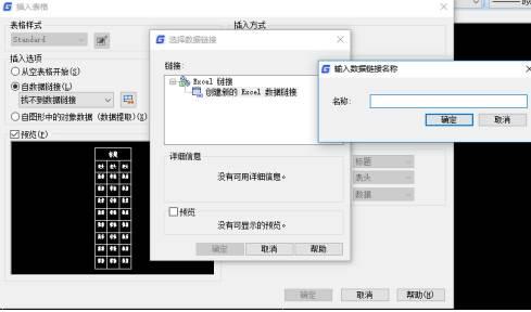 CAD表格功能的使用