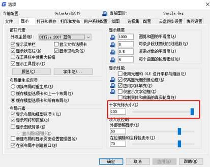 CAD十字光标的调整