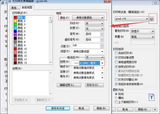 CAD打印样式文件如何设置