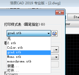 CAD打印样式设置不同图层和颜色样式