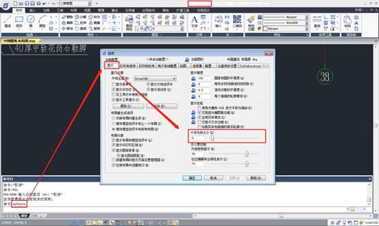 CAD十字光标教程之如何改变浩辰CAD十字光标的尺寸