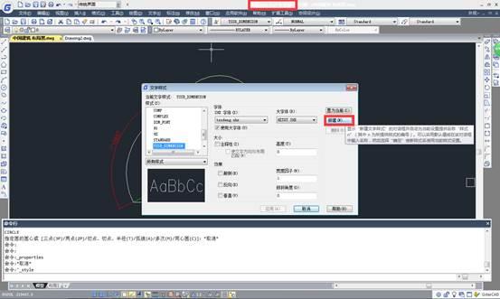 CAD打开文件教程之打开文件时出现很多问号