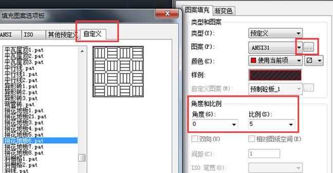 CAD填充图案教程之浩辰CAD添加自定义填充图案