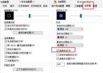 CAD选择对象时夹点不显示的解决办法