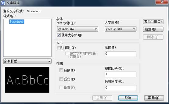 CAD文字样式使用