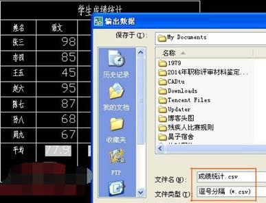 CAD导入Excel的操作过程