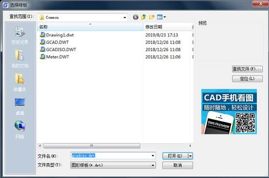 CAD模板文件的打开
