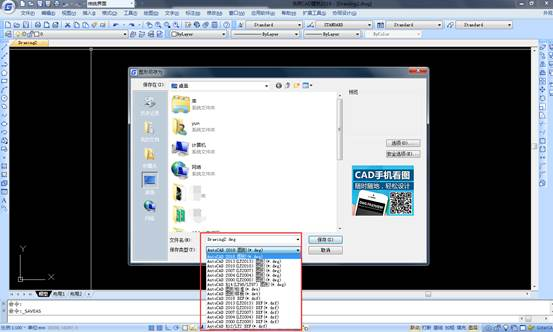 CAD保存格式的设置