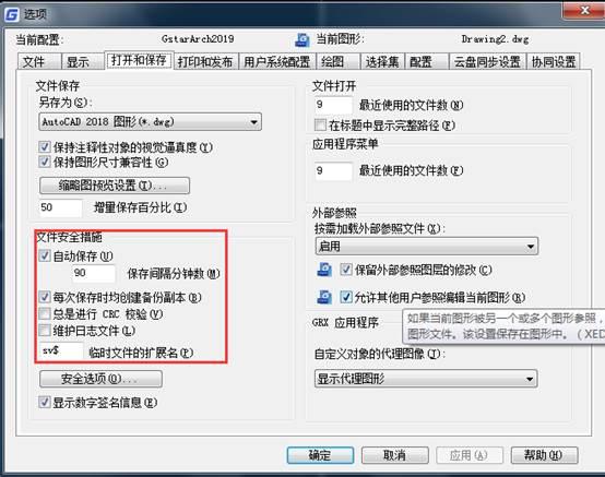 CAD恢复文件的过程