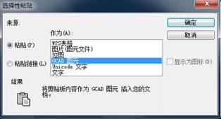 CAD中插入表格的过程