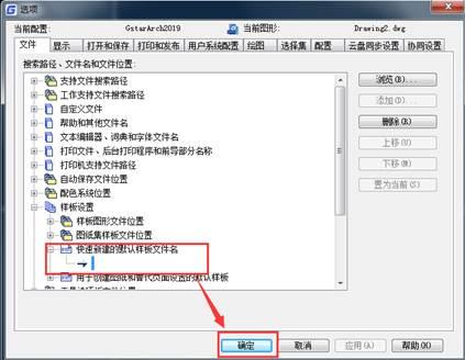 CAD模板新建时指定为自己模板的过程