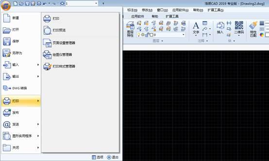 CAD图纸尺寸自定义如何设置