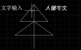 CAD镜像文字设置