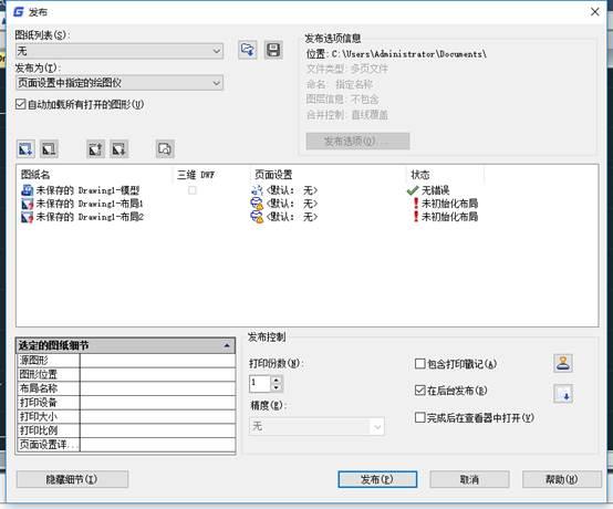 CAD批量打印功能介绍
