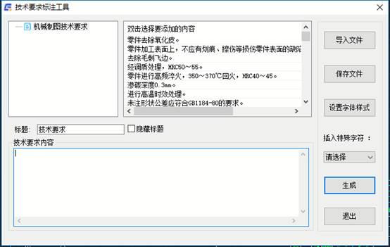 浩辰CAD机械_(23)技术要求标注