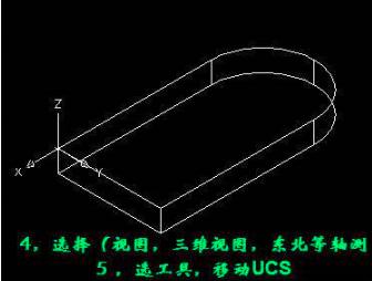 利用CAD三维打造支架建模的方法
