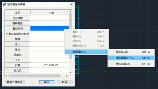 浩辰CAD机械_(27)标题栏