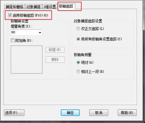CAD坐标点追踪教程之浩辰CAD中坐标点的精确追踪