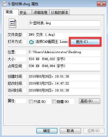 DWG文件教程之DWG文件如何更改默认打开版本
