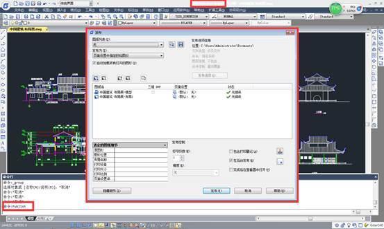 CAD批量打印教程之浩辰CAD批量打印功能:发布(publish)