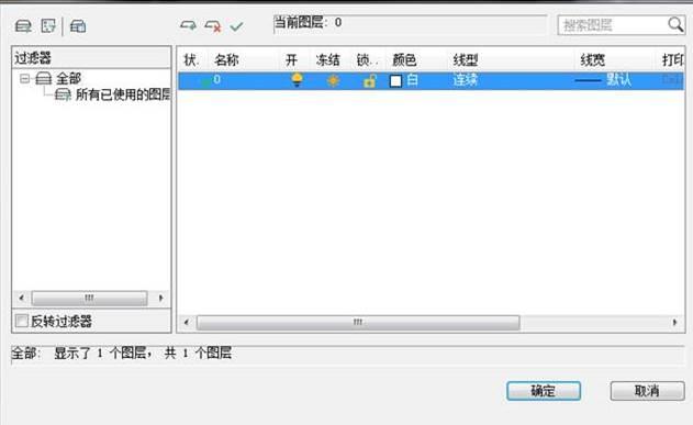 CAD创建图层教程之浩辰CAD创建与命名图层