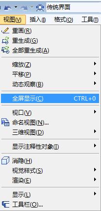 CAD怎么设置全屏显示?CAD绘图设置教程