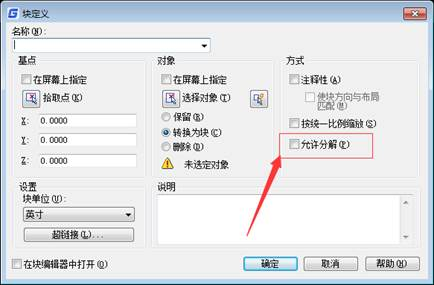 CAD图块分解具体操作