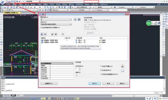 CAD打印图纸教程之利用CAD发布功能批量打印图纸