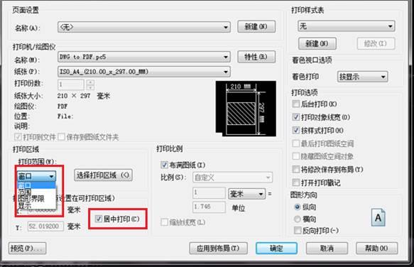 CAD保存PDF教程之浩辰CAD如何把CAD保存为PDF