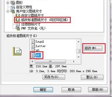 CAD打印设置教程之浩辰CAD如何去除CAD打印图纸时自动留的白边