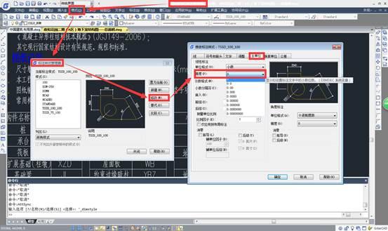 CAD精确度教程之如何修改CAD中的角度精确度
