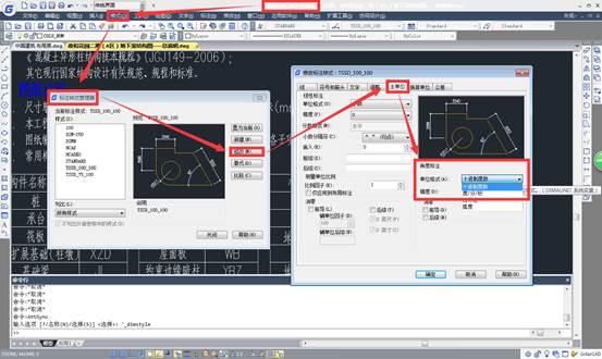 CAD角度标注教程之如何修改CAD中角度标注方式