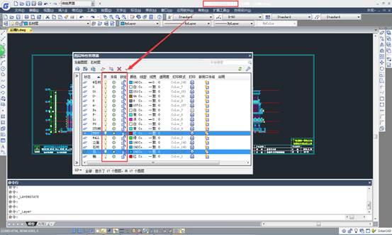 CAD关闭图层教程之图层管理器中关闭图层与冻结图层的区别