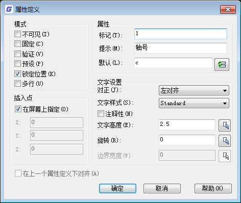 CAD定义块属性操作